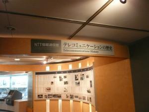 NTT情報通信館