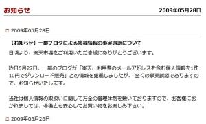 楽天の5/28告知より
