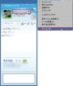 Windows Liveメッセンジャーの罠