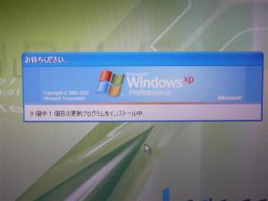 windowsの更新