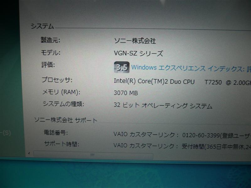vista32bit版では3GBまで