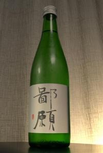 幻の酒【鄙願】(ひがん)打水