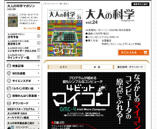 大人の科学Vol.24 4ビットマイコン(GMC-4)が6月30日に発売