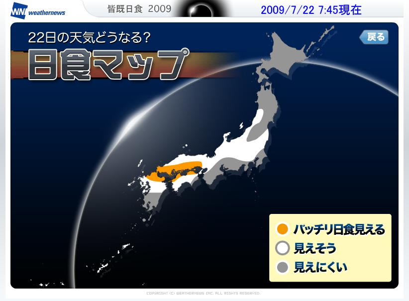 日食マップ2009/7/22 7:50更新