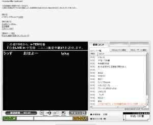 ニコニコ生放送日食ライブログインキター