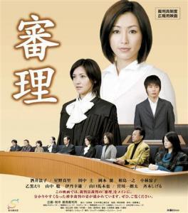 酒井法子容疑者(上)が出演した裁判員制度広報用映画「審理」のポスター(最高裁のホームページから)現在は削除