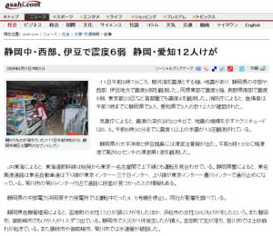 午前5時7分ごろ、駿河湾を震源とする強い地震