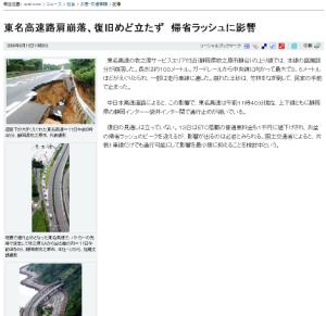 東名高速路肩崩落、復旧めど立たず 帰省ラッシュに影響