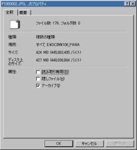 テストはSDカードにある動画が混じったデータ約420Mバイトを転送して