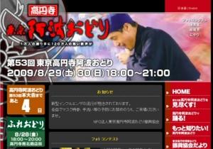 第53回 東京高円寺阿波おどり8/29-30pm6:00-9:00
