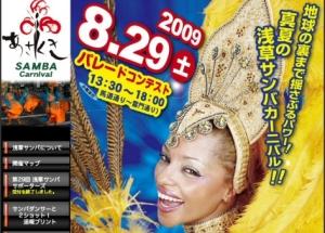 浅草カーニバル8/29pm1:30スタート!