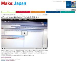 GMC-4の動画がMAKEに紹介されていた