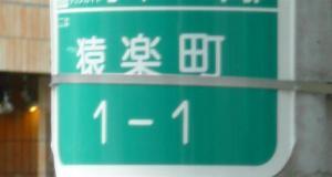 地域は神保町だが住所は小川町と猿楽町の境界にあたる