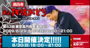 第53回 東京高円寺阿波おどり 2日目開催決定
