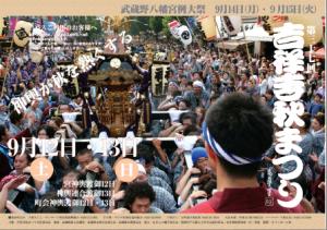 9/12,13 吉祥寺秋祭りのお知らせ