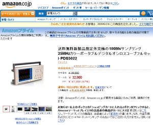 OWON PDS5022S がアマゾンで再入荷