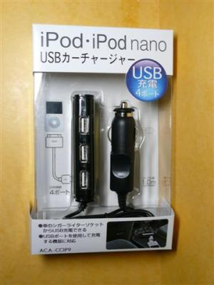 USBカーチャージャーACA-CCIP9を手に入れた