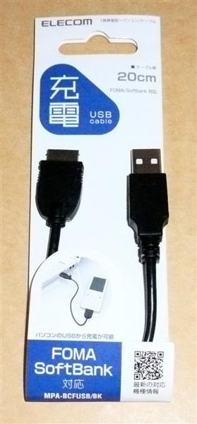 USBで携帯電話を充電できるケーブル