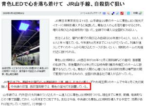 青色LEDで心を落ち着けて JR山手線、自殺防ぐ狙いasahi.comより