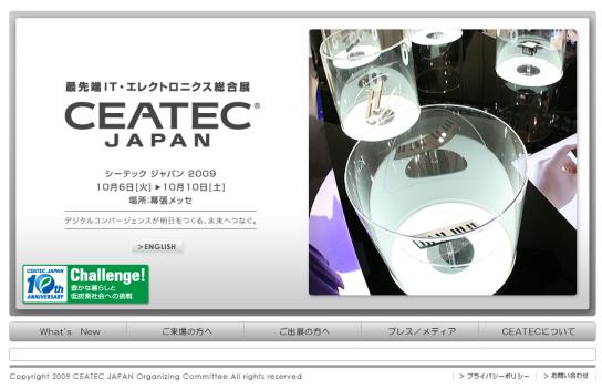 CEATEC JAPAN 2009 幕張で開催中~10/10まで
