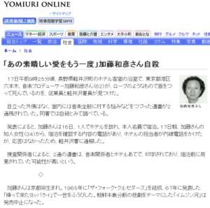 「あの素晴しい愛をもう一度」加藤和彦さん自殺