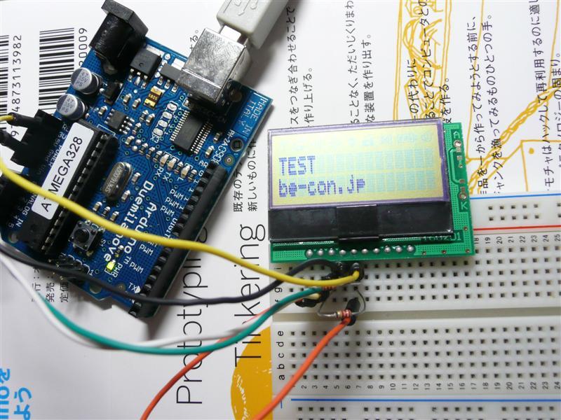 ArduinoでI2C低電圧キャラクタ液晶を表示させてみた