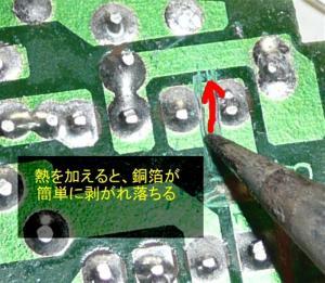 分離した銅箔の上から半田ごてを当てて暖めると銅箔が剥離する