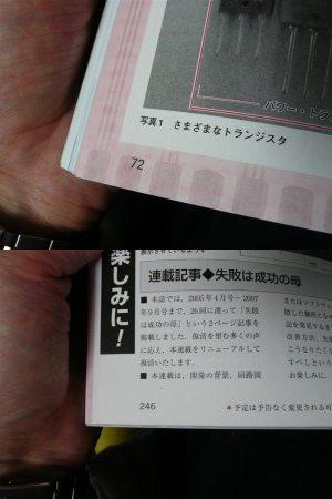 2009年12月のトランジスタ技術