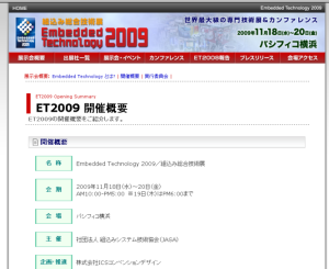 18日~20日までエンベデッティドテクノロジー2009が開催