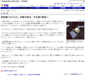 探査機「はやぶさ」、奇跡の復活…予定通り帰還へ(読売新聞)