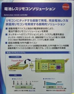 電池レスリモコン(NECエレクトロニクス)