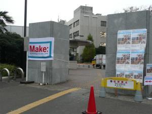 Make: Tokyo Meeting 04に行って来た