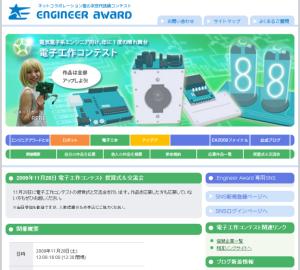 『電子工作コンテスト』ノミネート作品の発表(動画有、授賞式展示予定多数)