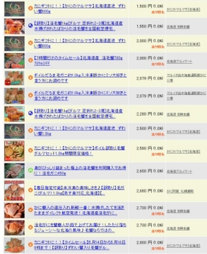 訳ありケガニ(だるま)なら1kgでも3000円台で買える