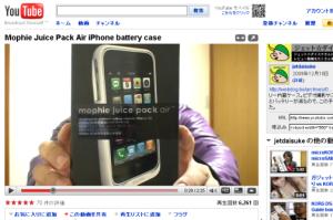iPhoneの電池の減る悩みを解決してくれるアイテム
