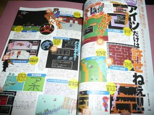 TVゲーム80年代懐かしゲーム編の中身