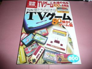 TVゲーム80年代懐かしゲーム編