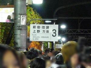 JR原宿駅の臨時改札口は、大晦日と元旦だけ