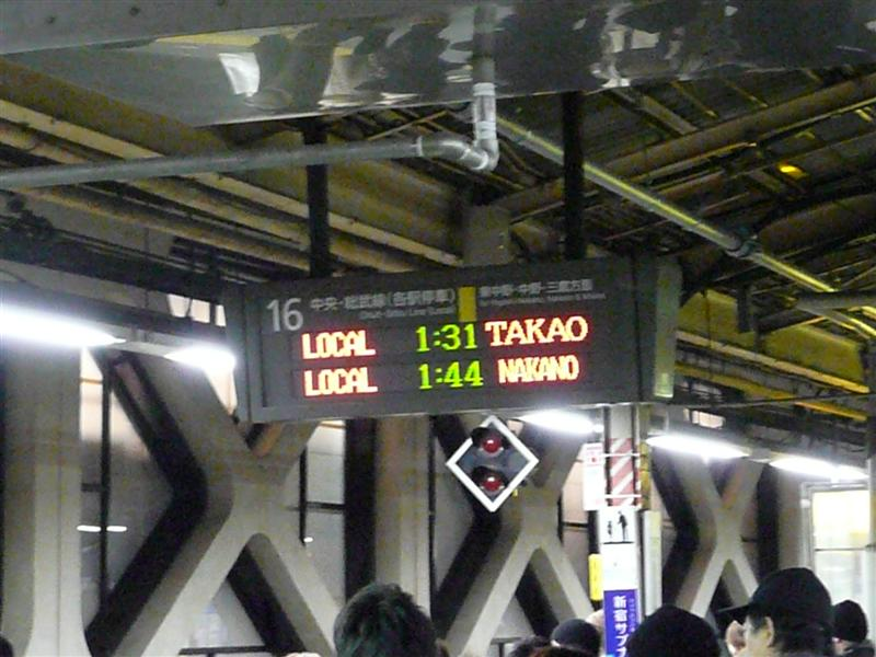 中央線は各駅の高尾行きという珍しい表示