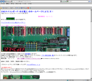 あの中日電工がTTLでCPUを作るキットを発売!