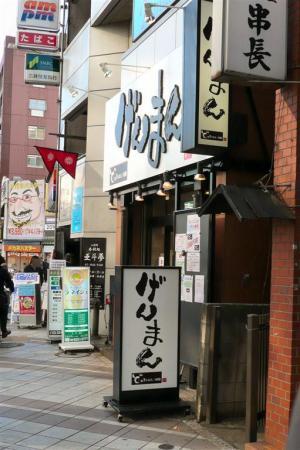 店舗は人形町駅A5出口を左に曲がりすぐの所