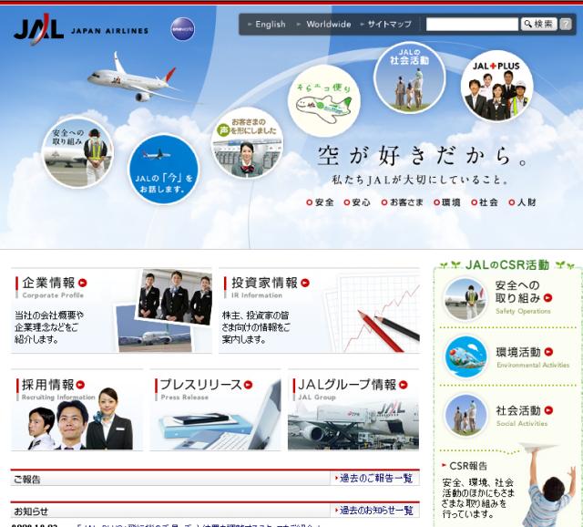 【ニュース】日航上場廃止へ 米社の出資盛り込まず 機構計画