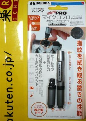 ハクバ写真産業 レンズペン マイクロプロ