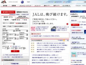 「JALは飛び続けます。」となったホームページ