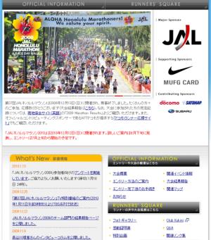 JAL倒産後のホノルルマラソンのスポンサーは?