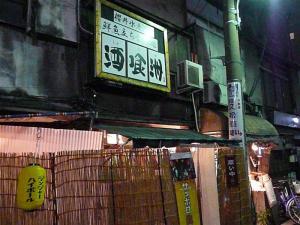 本物の魚のネタを出してくれる居酒屋「酒喰洲」 人形町、馬喰横山、東日本橋