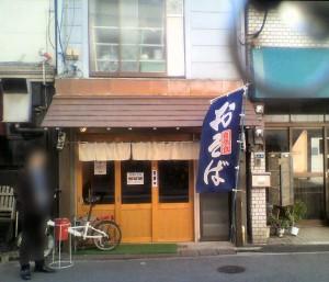 「堀留屋 」人形町 ~茹でたて蕎麦が腹いっぱい食べられる店