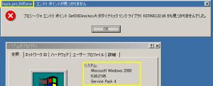 Hitech PICC9.65はwindows2000ではインストール不可