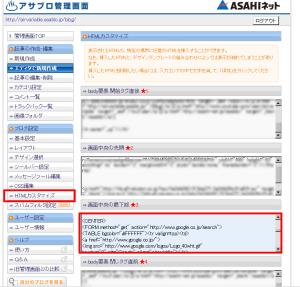 管理画面のHTMLカスタマイズで記述