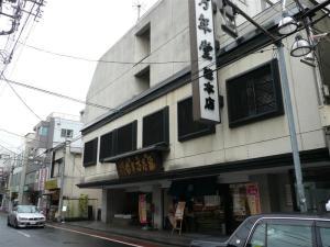 亀屋万年堂総本店